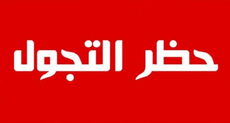 كوفيد19: التمديد في حظر الجولان بإقليم تونس الكبرى لمدة 15 يوما