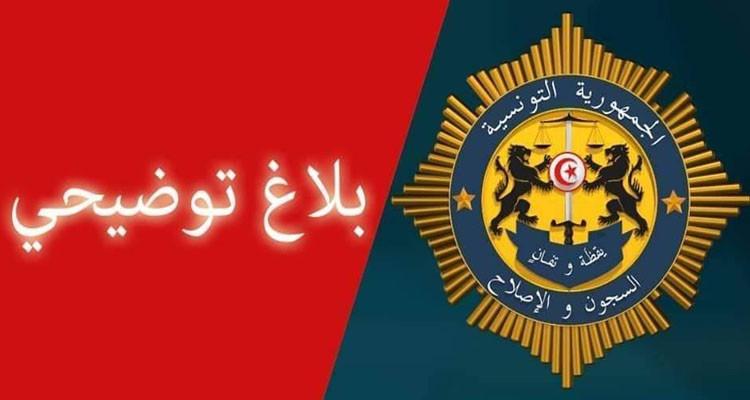 هيئة السجون والإصلاح توضح بخصوص وفاة سجين مودع بمستشفى فطومة بورقيبة