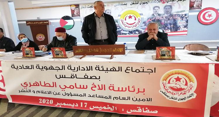 صفاقس: إقرار تنفيذ إضراب عام جهوي يوم 12 جانفي القادم