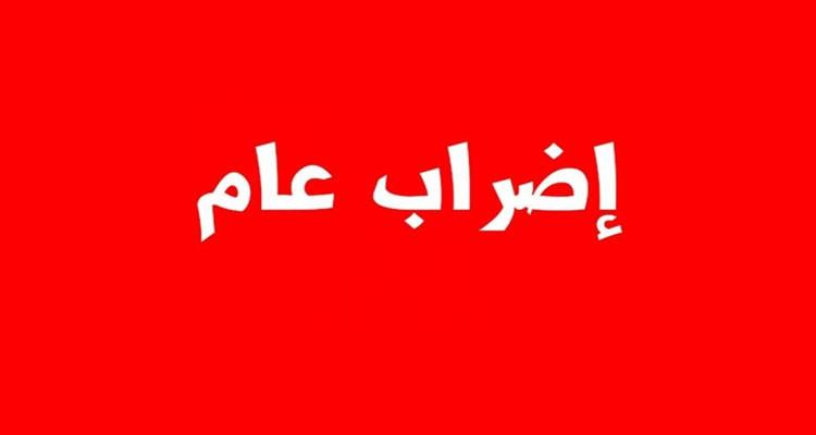 إقرار إضراب عام جهوي في قفصة في الأسبوع الأول من شهر جانفي المقبل