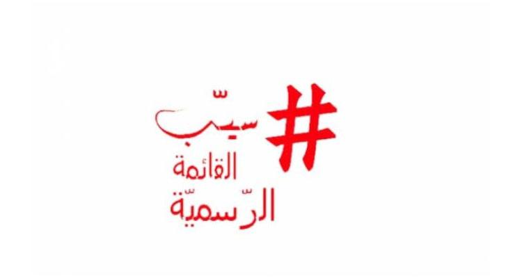 حملة سيّب القائمة الرسميّة: الحكومات المتعاقبة خذلت ملف الشهداء والجرحى