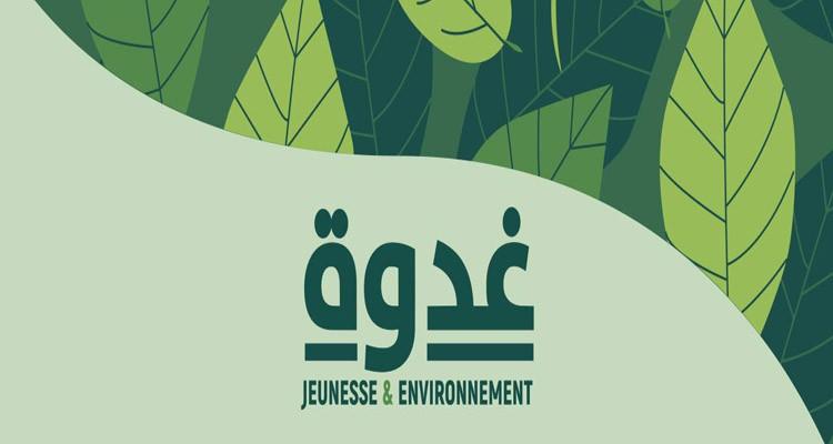 سفارة فرنسا بتونس تطلق طلب تقديم مشاريع لحماية البيئة في 15 ولاية