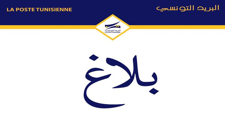 البريد التونسي يدعو إلى استعمال خدمة ''سهلي جرايتي'' تجنّبا للاكتظاظ