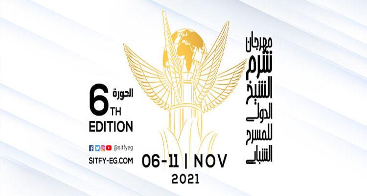 فتح باب المشاركة في مهرجان شرم الشيخ الدولي للمسرح الشبابي بمصر