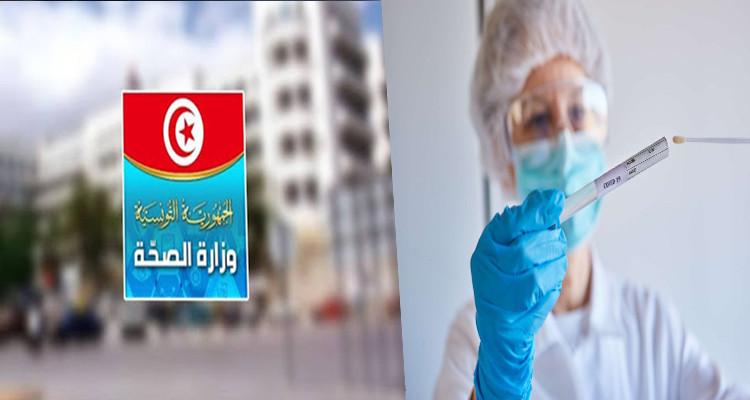 كورونا تونس وفيات اصابات وزارة الصحة