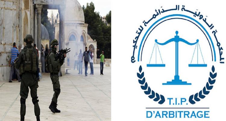 محكمة التحكيم الدولية والإعتداءات الإسرائيلية على القدس