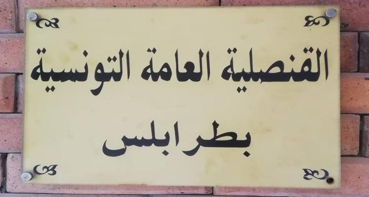 القنصلية التونسية بطرابلس