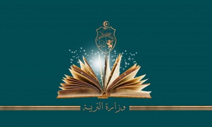 القيروان: مندوبية التعليم تستجوب أستاذ فيزياء بسبب آية قرآنية