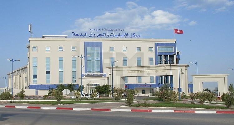 مستشفى الحروق بن عروس