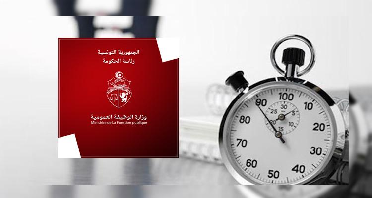 وزارة الوظيفة العمومية تنهي العمل بالتوقيت الإداري الاستثنائي