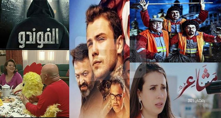 مسلسلات القنوات التونسية