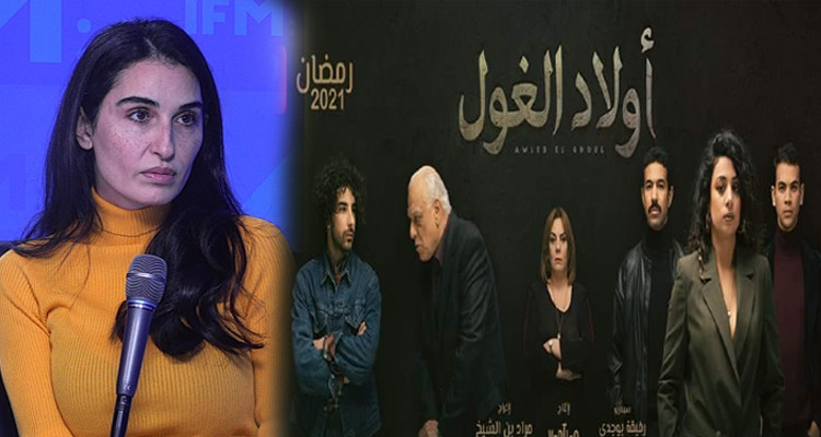 فاطمة ناصر  مسلسل اولاد الغول