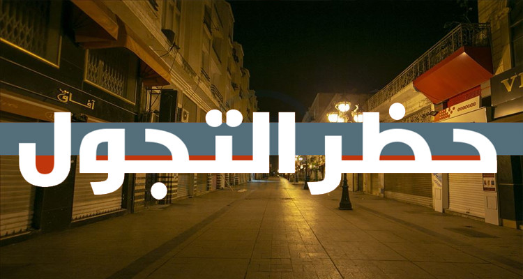 رئاسة الحكومة تفرض حظرا للجولان بداية من الساعة السابعة مساء