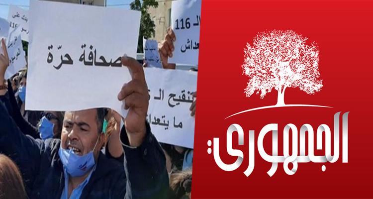 الحزب الجمهوري وكالة تونس افريقيا للأنباء