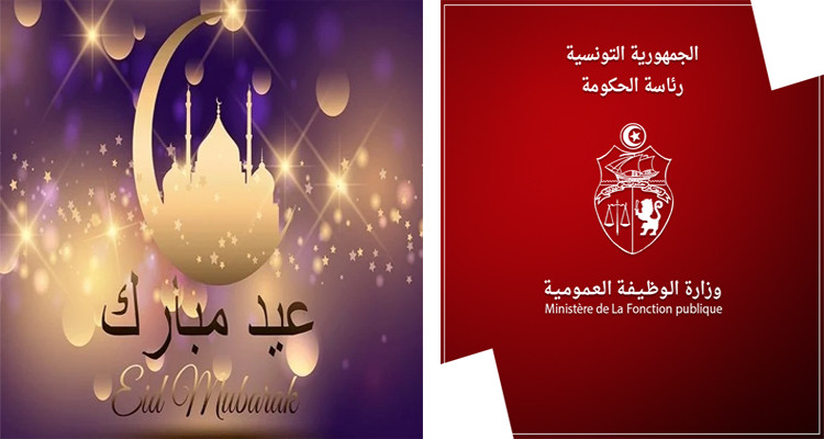 وزارة الوظيفة العمومية: عطلة بثلاثة أيام بمناسبة عيد الفطر