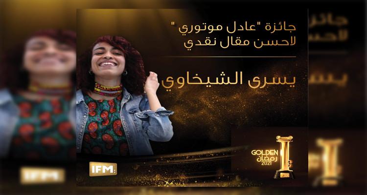لجنة تحكيم« Golden I »تسند جائزة المقال الصحفي إلى الصحفية يسر الشيخاوي