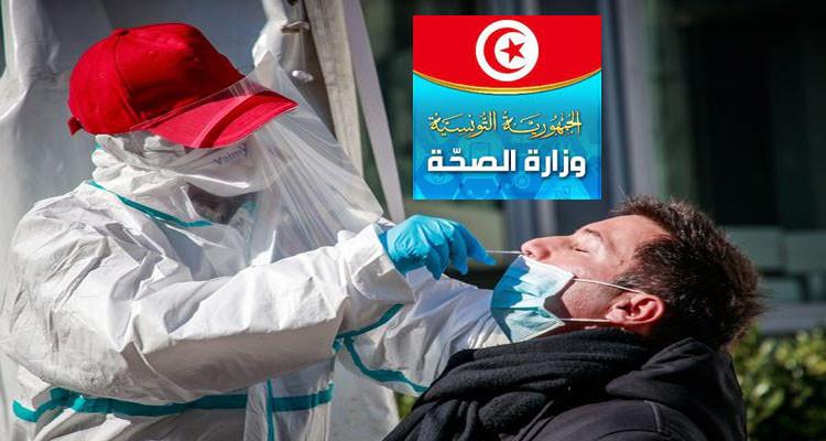 وزارة الصحة: 2091 إصابة جديدة ونسبة عينات إيجابية جاوزت 30 بالمائة