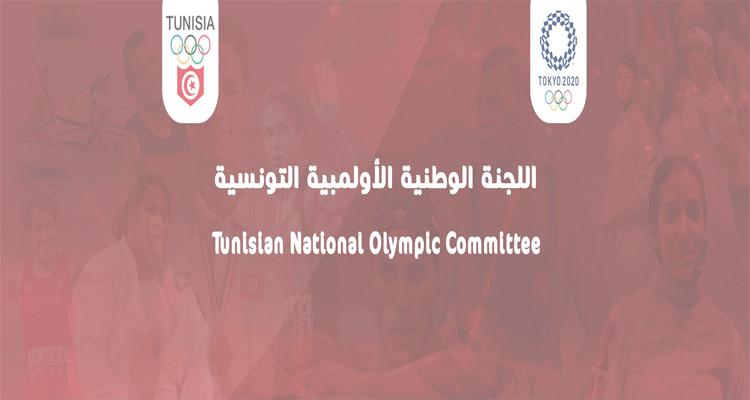 اللجنة الأولمبية تكشف عن برنامج منافسات الرياضيين التونسيين ليوم غد