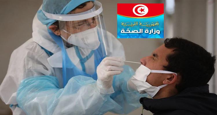 وزارة الصحة: تراجع نسبة التحاليل الإيجابية إلى ما دون 11 بالمائة