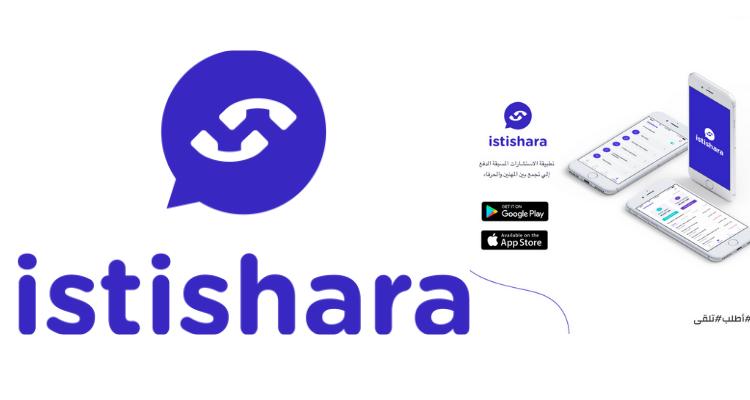 ISTISHARA