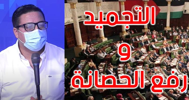 هشام العجبوني  تجميد البرلمان