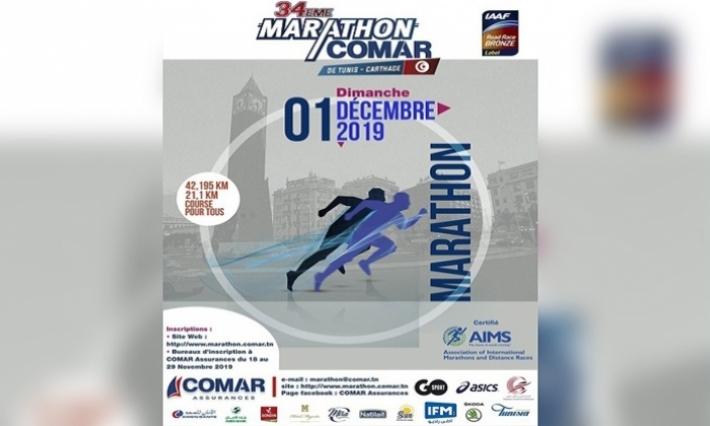34ème édition du Marathon COMAR de Tunis-Carthage