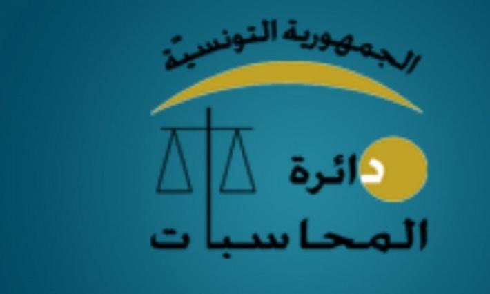 """دائرة المحاسبات تدعو البرلمان الى دفع الحكومة الى تنفيذ التزامات تونس المتعلقة بأجندة التنمية المستديمة """"2030"""""""