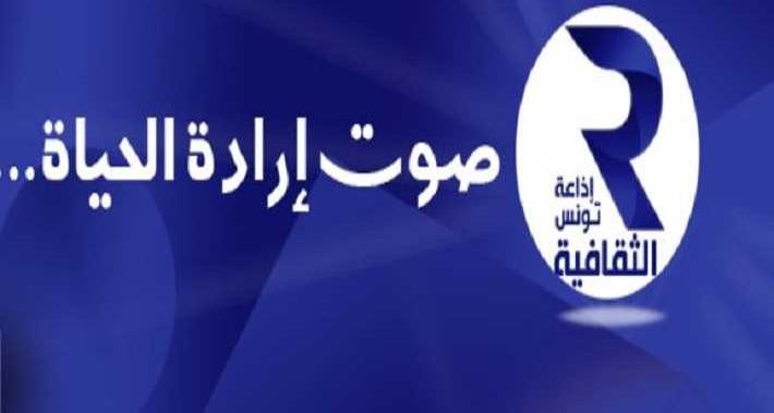 استقالة مديرة إذاعة تونس الثقافية