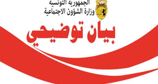 بعد نشر معطيات على صفحات وهمية : وزارة الشؤون الاجتماعية تكذب وتوضح