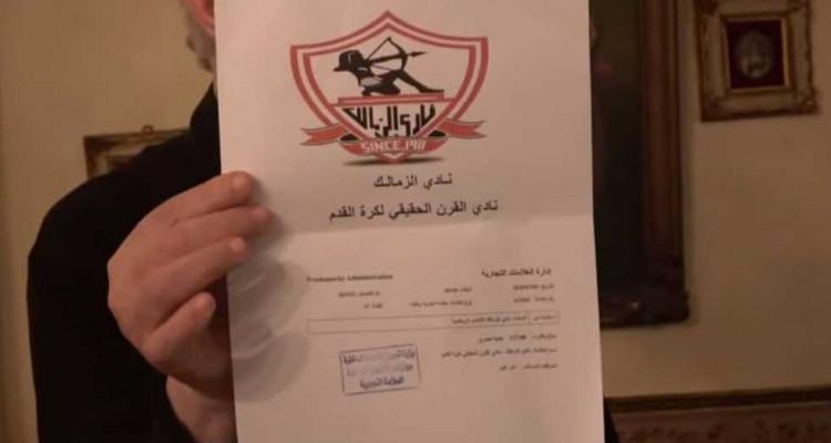مرتضى منصور يعلن تسجيل لقب نادى القرن الحقيقي لكرة القدم كعلامة تجارية