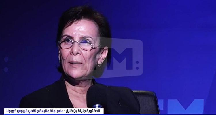 """جليلة بن خليل :"""" لن نعود الى الحجر الصحي الشامل و ما انجموش نسكروا الحدود لأنو التونسي من حقو يروح لبلادو """""""