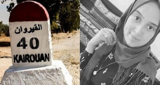 القيروان:  القبض على قاتلة الفتاة هيفاء في محل خياطة بحفوز