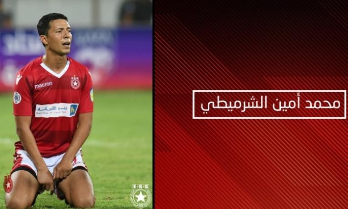 محمد أمين الشرميطي يشد الرحال نحو الدوري السعودي