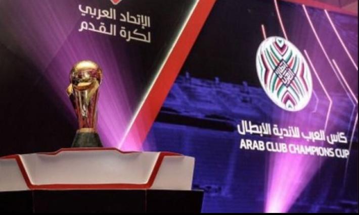 Coupe Arabe des Clubs  2019-2020