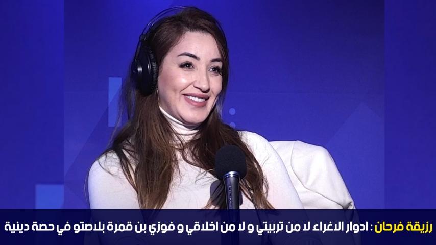 الدوامة - رزيقة فرحان: ادوار الاغراء لا من تربيتي و لا من اخلاقي و فوزي بن قمرة بلاصتو في حصة دينية
