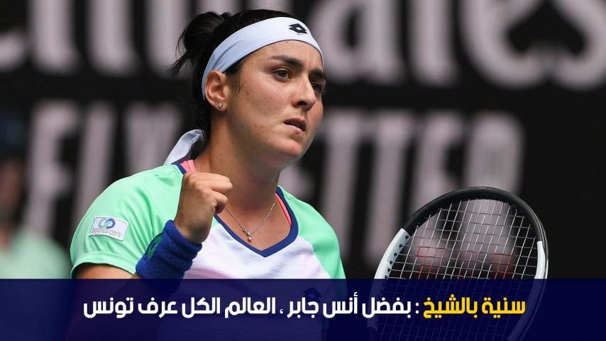 سنية بالشيخ : بفضل أنس جابر ، العالم الكل عرف تونس