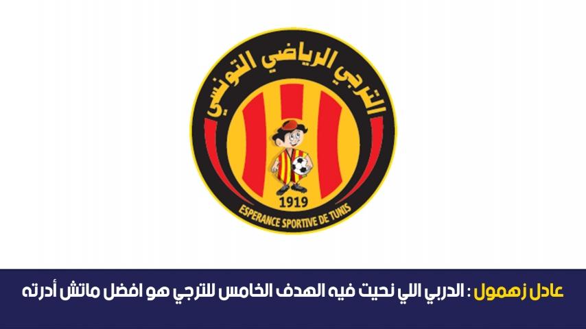 Adel Zahmoul: le derby dans lequel j'ai privé l'espérance du cinquième but est le meilleur que j'ai arbitré