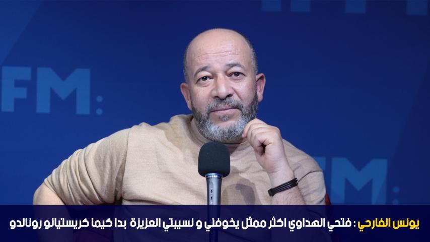 يونس الفارحي: فتحي الهداوي اكثر ممثل يخوفني و نسيبتي العزيزة  بدا كيما كريستيانو رونالدو