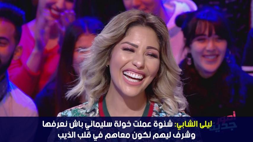 ستار تايم | ليلى الشابي:شنوة عملت خولة سليماني باش نعرفها وشرف ليهم نكون معاهم في قلب الذيب