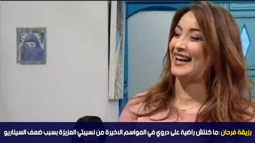 """Razika Farhane: je n'étais pas assez satisfaite de mon rôle dans les dernières saisons de """"Nsibti Laaziza"""""""