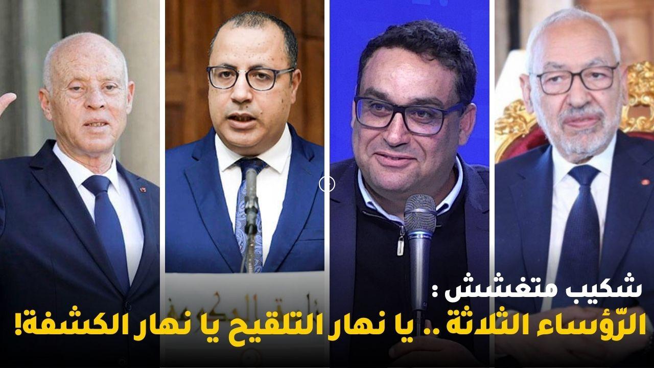 شكيب متغشش : الرّؤساء الثلاثة .. يا نهار التلقيح يا نهار الكشفة