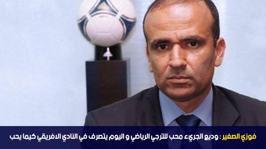 Faouzi Sghaier : Wadii Jarii est un fan de l'espérance sportive de Tunis et aujourd'hui il gère le Club africain comme il veut