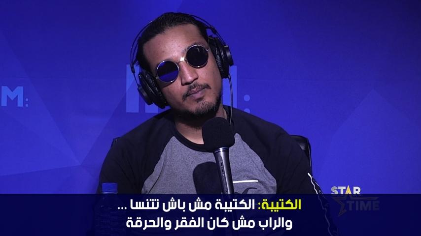 الكتيبة:الكتيبة مش باش تتنسا ...والراب مش كان الفقر والحرقة