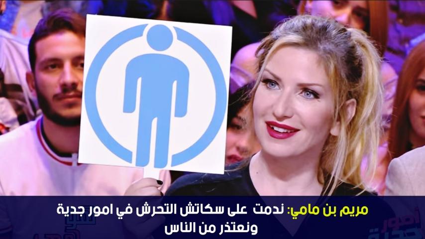 Mariem Ben Mami: j'ai regretté mon sketch sur l'harcèlement  et je m'excuse auprès du public