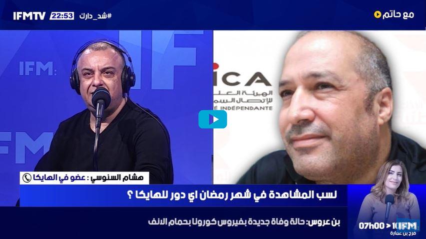 هشام السنوسي: أكثر من 100 شكاية وصلت للهايكا ضد سيتكوم دنيا أخرى