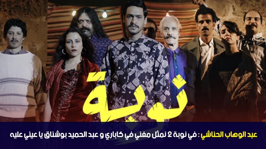 Abdelwahab El Hannachi: était l'invité de Dawama avec Mohamed Khamassi