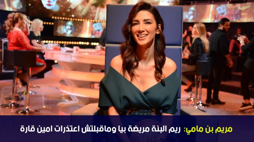 Mariem Ben Mami: Rim Benna ne me supporte pas et je n'ai pas accepté les excuses de Amine Gara