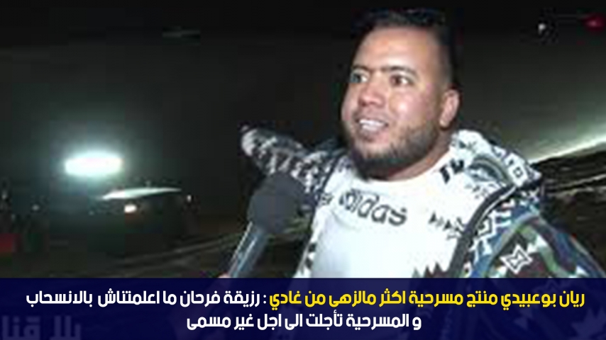 Anis Ayari : était l'invité de Dawama avec Mohamed Khamassi