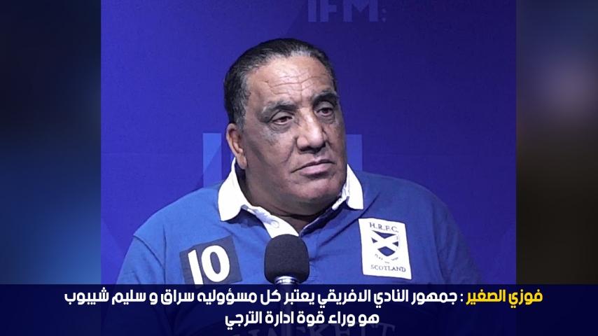 Faouzi Sghaier: Slim Chiboub est derrière la grandeur de l'Espérance