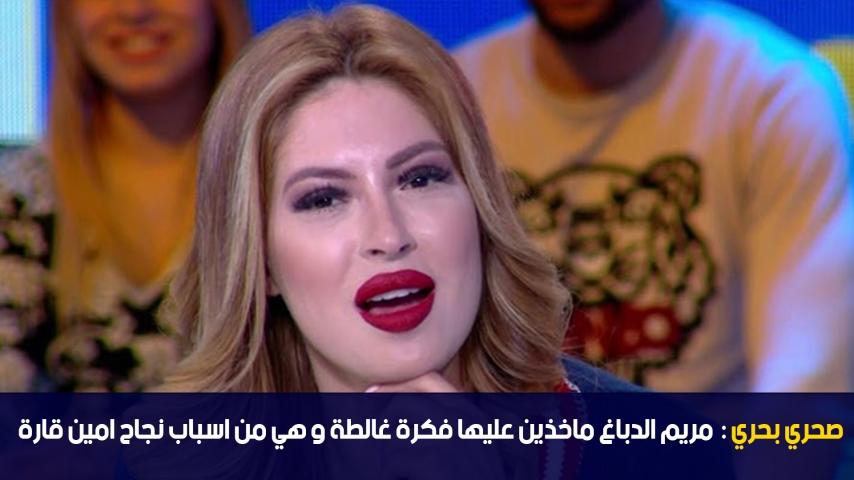 Sahri Bahri: Maryem Dabegh est derrière le succès de Amine Gara